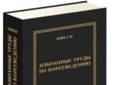 Избранные труды по корееведению. Ким Г.Н.