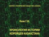 Хронология истории корейцев Казахстана. Ким Г.Н.