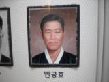 Мин Гын Хо