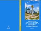 Диаспоры Казахстана: единство в многообразии. Ким Г.Н.