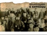 Православие и корейцы. Ким Г.Н.