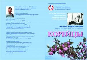 Обложка книги Корейцы Пак Ир на вёрстку