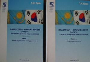 Казахстан – Южная Корея. Ким Г.Н.