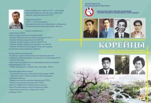 Книги «Корейцы» Жизнь Замечательных Корейцев  распространяются