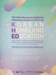 Программа для обучения зарубежных корейцев на 2019 год