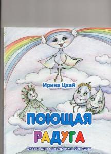 Писатель-сказочница  Ирина Цхай в Алматы